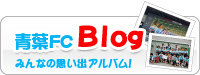 青葉FC公式ブログ